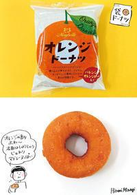 【袋ドーナツ】丸中製菓「オレンジドーナツ」【マドレーヌっぽい】 - 溝呂木一美の仕事と趣味とドーナツ