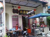 ペナンの環海旅社 WANHAI HOTEL - kimcafe トラベリング