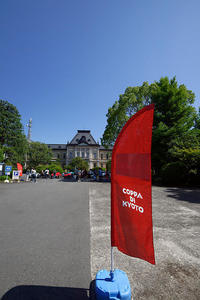 Coppa di kyoto 2018・其の一 - デジタルな鍛冶屋の写真歩記