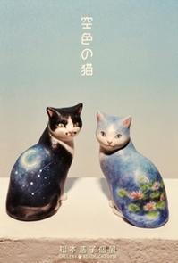 作家さん個展のご案内~松本浩子さん~ - 湘南藤沢 猫ものの店と小さなギャラリー  山猫屋