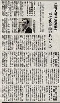 国会内で開かれた3000万人署名提出集会 - ながいきむら議員のつぶやき(日本共産党長生村議員団ブログ)