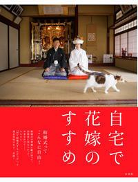 三澤武彦さんの『自宅で花嫁のすすめ』が出版されました! - エキサイトブログCAFE