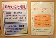 新日本海フェリー「らべんだあ」乗船記その6 - 船が好きなんです.com
