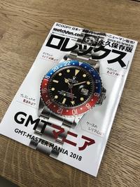 永久保存版「ロレックス」2018 SUMMER - 5W - www.fivew.jp