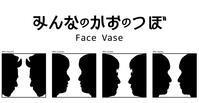 みんなのかおのつぼ / Face Vase:093 Hasshi -> 097 Shoko - maki+saegusa