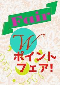 Wポイントフェアのお知らせ - 鎌倉靴コマヤblog