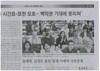憲法便り#2643:4月27日、韓国のプレスセンターの歓呼!! - 岩田行雄の憲法便り・日刊憲法新聞