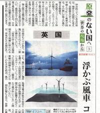 英国 浮かぶ風車 コスト優位に /原発のない国へ3 東京新聞 - 瀬戸の風