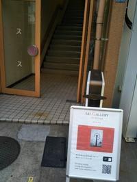 Dramatic TOKYO クロージングパーティのご案内 - 直やのおうち・展示室