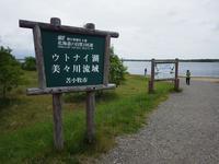 ★ウトナイ湖に行ってきました - 葛西臨海公園・鳥類園Ⅱ