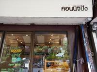521日目・ローカルプライスの日本式パン屋さん「Konnichipan Bakery」@バンコク - プラチンブリ@タイと日本を行ったり来たり