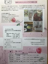 ☆手作りコスメレッスン+アロマを楽しむ会のお知らせ☆ - DECOぷれな