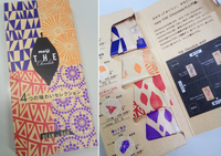 Meiji The Chocolate、カカオの思い出 - いぬのおなら