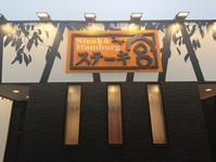 6/12 ステーキ宮八王子松木店 ステーキ食べ放題¥4,298 - 無駄遣いな日々