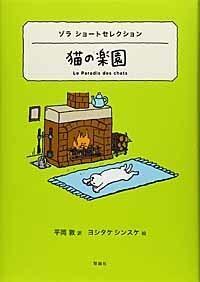 猫の楽園 - TimeTurner