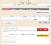 AILAオンラインショップにて、Amazonアカウントで決済が可能になりました!!!! - 芦屋Select Shop AILA Lady Luxe