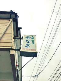 新潟市寺尾西「やなぎ食堂」カキフライ+魚フライ定食 - ビバ自営業2