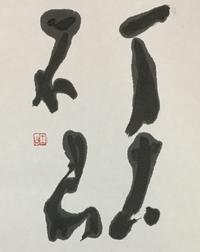 雨の火曜日…      「古」 - 筆文字・商業書道・今日の一文字・書画作品<札幌描き屋工山>