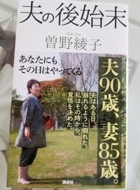 ただ縁を信じ 曽野綾子「夫の後始末」 - 梟通信~ホンの戯言