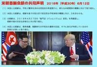 米朝首脳会談の共同声明の英文と日本語訳文 - 注目の記事