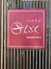 昭和町にあるつけそば「さんぷく」様にパンフレットを置かせていただきました。 - 山梨県プリザーブドフラワー・レインボーローズ専門店『プリザーブドフラワーなないろ』