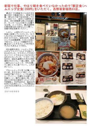 新宿で仕事、やはり朝を食べていなかったので「朝定食(ハムエッグ定食)350円」をいただく。吉野家新宿西口店。