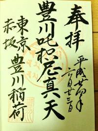 御朱印収集 12 赤坂 豊川稲荷東京別院 - 徒然なるままに....