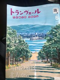 旅は雑誌に限る - Pushpin Diary(L.J.Style Book)