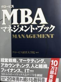 『MBAマネージメントブック』グロービス経営大学院 - 高槻・茨木の不動産物件情報:三幸住研