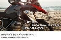 キャンペーンが終るまでに・・・。 - motorrad kyoto staff blog