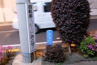 東京都道311号環状八号線 28kmポスト - Fire and forget