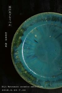 松村英治さん個展のお知らせ - ゆくり  器と暮らす日々
