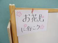 お花見に行こう in日和山公園 - ハウスカ・キートス