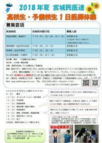 夏の1日医師体験を開催致します![2018/06/12] - NET坂坂