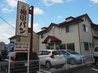 I love 福田パン ♪ 盛岡市民のソウルフード - よく飲むオバチャン☆本日のメニュー