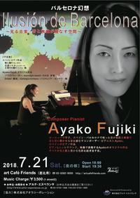 7/21 Ayako Fujiki Concert 『バルセロナ幻想〜Ilusión de Barcelona』 - INFORMATION from AHORA CORPORATION