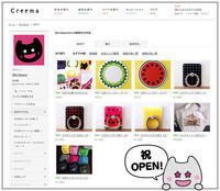 Creema(クリーマ)にもDぼうショップオープンです! - グラフィックデザインとイラストレーション☆YukaSuzukiのブログ