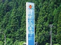 美人の湯 どこいくの~ 新潟県加茂市 18.6.8(金) - 山さんの明日も登るんですか? ROAD TO 100名山 登山日記
