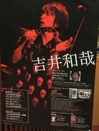 吉井和哉15th Anniversary Tour 2018 -Let's Go Oh! Honey- - ワカバノキモチ 朝暮日記