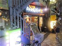 「らあめん花月嵐立川北口店」で八王子みんみんラーメン♪65 - 冒険家ズリサン