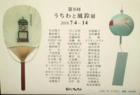 お知らせです。7/4~7/1... - 尾崎郁子blog クレール日和