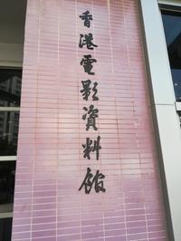 烈火青春/衝激·21@香港電影資料館 - 香港貧乏旅日記 時々レスリー・チャン