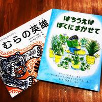 2018読み聞かせ3回目 - 子どもの本の店 竹とんぼ