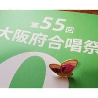 第55回 大阪府合唱祭 - 大阪市淀川区「渡辺ピアノ教室」