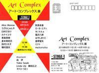 【展覧会】 Art Complex展 - junya.blog(猫×犬)リアリズム絵画