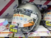 アライのヘルメット「VZ-RAM」を偵察 - 某の雑記帳