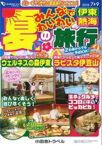 夏の旅行 第2弾!! - はこね旅市場(R)日記