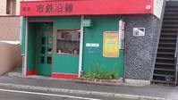 電車通りの気になるお店第三弾『市鉄沿線』 昭和の雰囲気 - ワイン好きの料理おたく 雑記帳