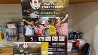 マルハンカップ太平洋クラブシニア優待券 - クローバービレッジのつぶやき