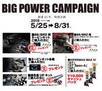 86/BRZ ターボ・スーパーチャージャー購入の方は更にお得に!HKSビッグパワーキャンペーン! - HKSの直販店 HKSテクニカルファクトリーのblog。商品販売、取付お任せください。048-421-0508